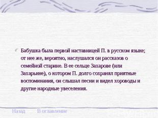 Бабушка была первой наставницей П. в русском языке; от нее же, вероятно, наслуша