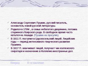 Александр Сергеевич Пушкин, русский писатель, основатель новой русской литератур