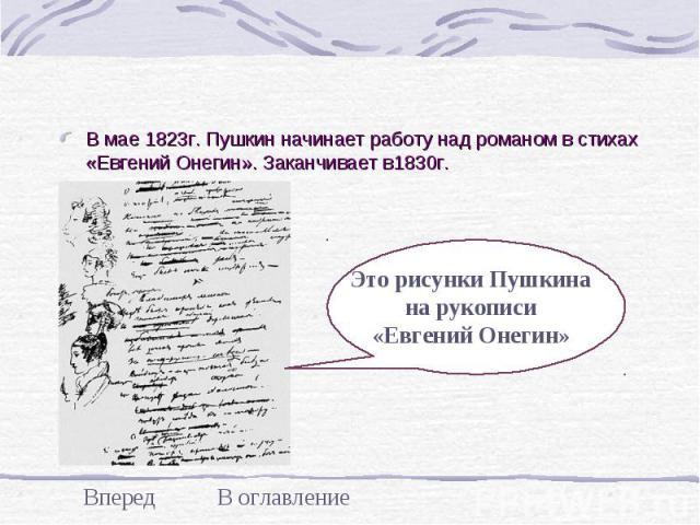 В мае 1823г. Пушкин начинает работу над романом в стихах «Евгений Онегин». Заканчивает в1830г. В мае 1823г. Пушкин начинает работу над романом в стихах «Евгений Онегин». Заканчивает в1830г.
