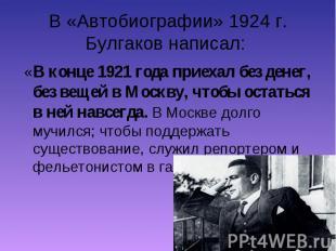 «В конце 1921 года приехал без денег, без вещей в Москву, чтобы остаться в ней н
