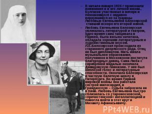 В начале января 1924 г произошли изменения и в его личной жизни.. Булгаков участ
