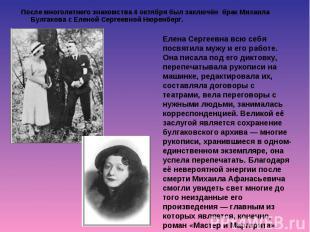 После многолетнего знакомства 4 октября был заключён брак Михаила Булгакова с Ел