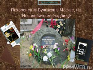 Похоронен М.Булгаков в Москве, на Похоронен М.Булгаков в Москве, на Новодевичьем