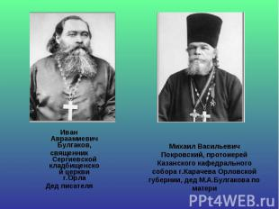 Иван Авраамиевич Булгаков, Иван Авраамиевич Булгаков, священник Сергиевской клад