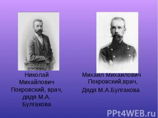Михаил Михайлович Покровский,врач, Михаил Михайлович Покровский,врач, Дядя М.А.Б