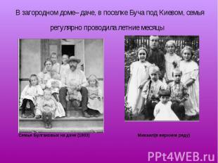 Семья Булгаковых на даче (1903) Михаил(в верхнем ряду) Семья Булгаковых на даче