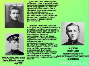 До осени 1900 учился дома, затем поступил в первый класс Александровской гимнази