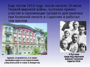 Еще летом 1914 года, после начала 19 июля Первой мировой войны, Булгаков принял