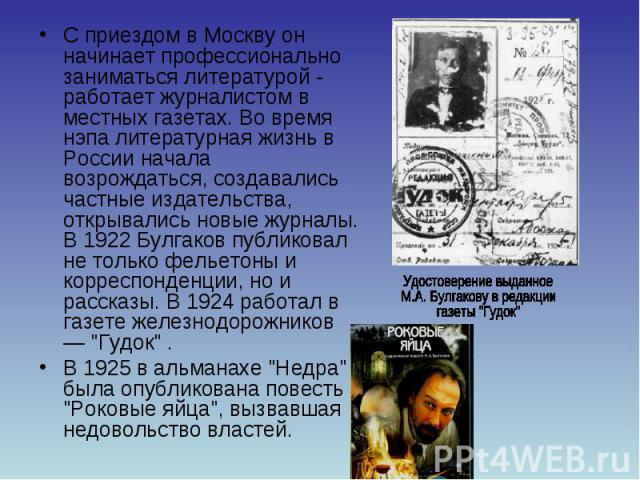 С приездом в Москву он начинает профессионально заниматься литературой - работает журналистом в местных газетах. Во время нэпа литературная жизнь в России начала возрождаться, создавались частные издательства, открывались новые журналы. В 1922 Булга…