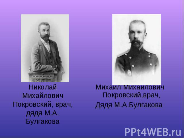 Михаил Михайлович Покровский,врач, Михаил Михайлович Покровский,врач, Дядя М.А.Булгакова