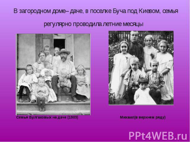 Семья Булгаковых на даче (1903) Михаил(в верхнем ряду) Семья Булгаковых на даче (1903) Михаил(в верхнем ряду)