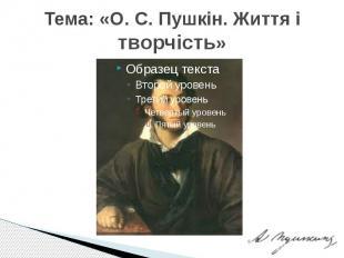 Тема: «О. С. Пушкін. Життя і творчість»