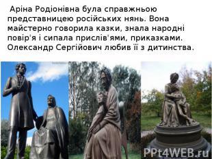 Аріна Родіонівна була справжньою представницею російських нянь. Вона майстерно г