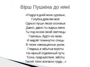 Вірш Пушкіна до няні «Подруга дней моих суровых, Голубка дряхлая моя! Одна в глу