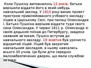 Коли Пушкіну виповнилось 12 років, батьки вирішили віддати його в який-небудь на