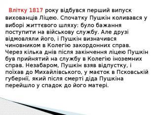 Влітку 1817 року відбувся перший випуск Влітку 1817 року відбувся перший випуск
