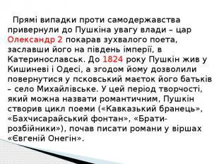 Прямі випадки проти самодержавства привернули до Пушкіна увагу влади – цар Олекс