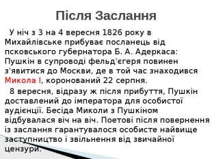 Після Заслання У ніч з 3 на 4 вересня 1826 року в Михайлівське прибуває посланец