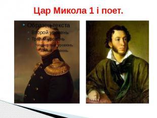 Цар Микола 1 і поет.