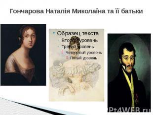 Гончарова Наталія Миколаїна та її батьки