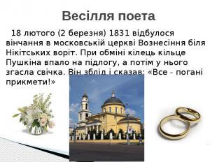 Весілля поета 18 лютого (2 березня) 1831 відбулося вінчання в московській церкві