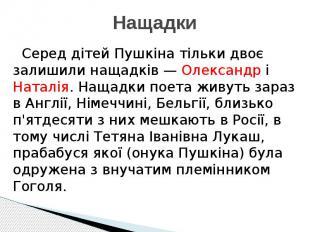Нащадки Серед дітей Пушкіна тільки двоє залишили нащадків — Олександр і Наталія.
