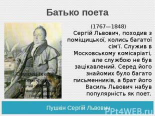 Батько поета Пушкін Сергій Львович