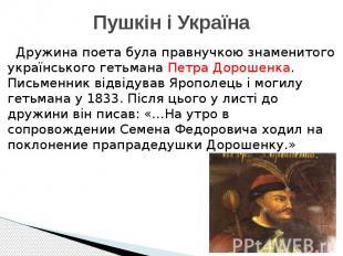 Пушкін і Україна Дружина поета була правнучкою знаменитого українського гетьмана