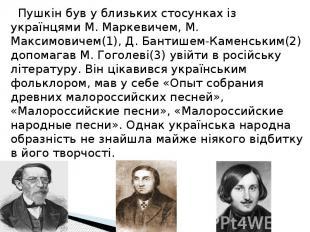 Пушкін був у близьких стосунках із українцями М. Маркевичем, М. Максимовичем(1),
