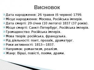 Висновок Дата народження: 26 травня (6 червня) 1799. Місце народження: Москва, Р