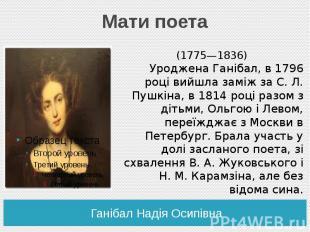 Мати поета Ганібал Надія Осипівна