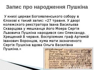 Запис про народження Пушкіна У книзі церкви Богоявленського собору в Єлохові є т