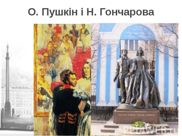 О. Пушкін і Н. Гончарова