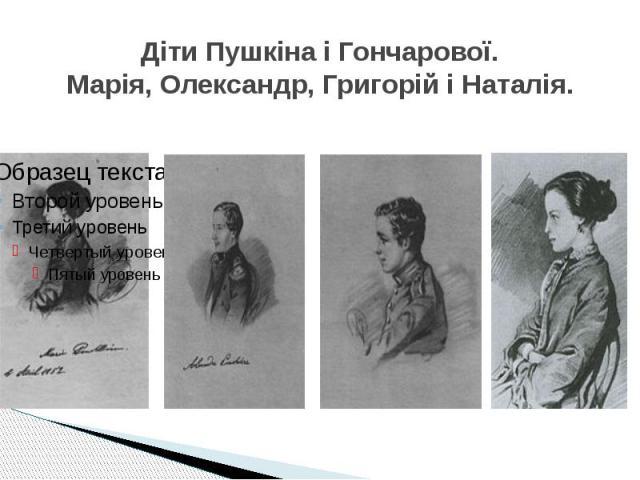 Діти Пушкіна і Гончарової. Марія, Олександр, Григорій і Наталія.