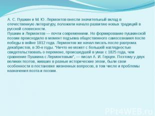 А. С. Пушкин и М. Ю. Лермонтов внесли значительный вклад в отечественную литерат