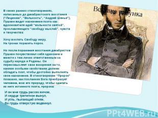 """В своих ранних стихотворениях, написанных до декабристского восстания (""""Лицинию"""""""