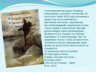 Стихотворения молодого Пушкина пользовались успехом у читателей. Но после восста
