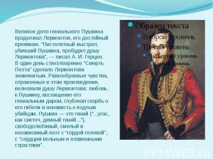 """Великое дело гениального Пушкина продолжал Лермонтов, его достойный преемник. """"П"""