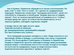 """Как и Пушкин, Лермонтов обращается в своем стихотворении """"Не верь себе"""" к теме """""""