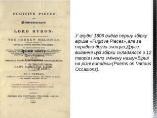 У грудні 1806 видав першу збірку віршів «Fugitive Pieces»,але за порадою друга з