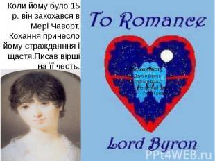 Коли йому було 15 р. він закохався в Мері Чаворт. Кохання принесло йому страждан