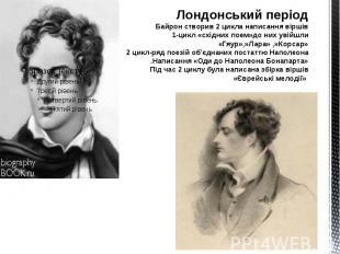 Лондонський період Байрон створив 2 цикла написання віршів 1-цикл «східних поем»