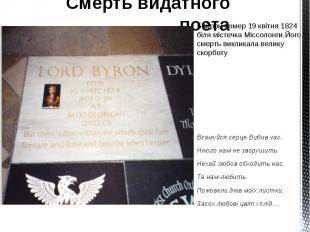 Смерть видатного поета Байрон помер 19 квітня 1824 біля містечка Міссолонги.Його