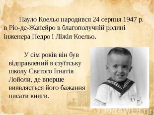 У сім років він був відправлений в єзуїтську школу Святого Ігнатія Лойоли, де вп