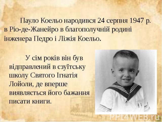У сім років він був відправлений в єзуїтську школу Святого Ігнатія Лойоли, де вперше виявляється його бажання писати книги.