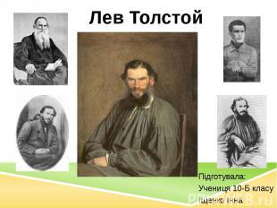 Підготувала: Учениця 10-Б класу Іщенко Інна