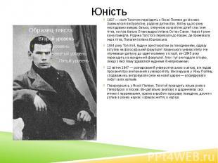 Юність 1837 — сім'я Толстого переїздить з Ясної Поляни до Москви. Закінчилося бе