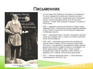 Письменник 19 листопада 1855 прибув до Петербургу. На співпрацю з Толстим сподів