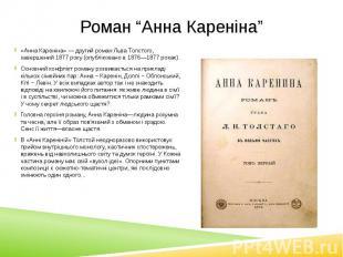 """Роман """"Анна Кареніна"""" «Анна Кареніна» — другий роман Льва Толстого, завершений 1"""