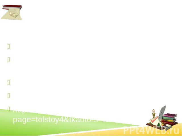 Список використаних джерел інформації http://tolstoy.lit-info.ru/ http://uk.wikipedia.org/Толстой_Лев_Миколайович http://beyond.ua/lev-tolstoy http://live-blog.org/tags http://aphorism-list.com/autors.php?page=tolstoy4&tkautors=tolstoy4